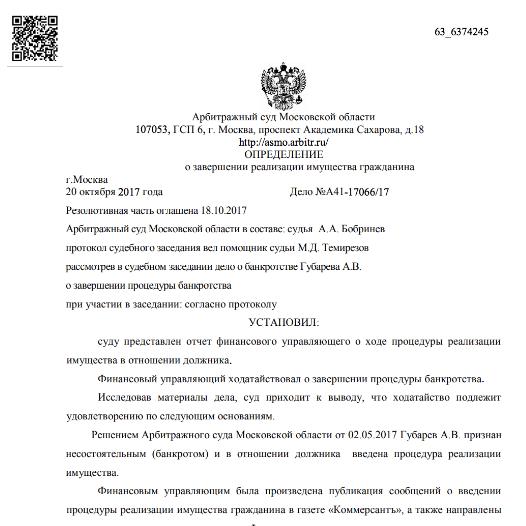 центр сопровождения банкротства должников кропоткинская